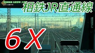 【6倍速】相鉄・JR直通線 E233系特急 海老名→新宿