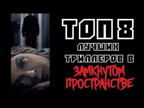 ТОП 8 ЛУЧШИХ ТРИЛЛЕРОВ В ЗАМКНУТОМ ПРОСТРАНСТВЕ | КиноСоветник - Видео онлайн