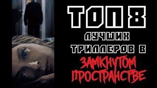 ТОП 8 ЛУЧШИХ ТРИЛЛЕРОВ В ЗАМКНУТОМ ПРОСТРАНСТВЕ | КиноСоветник