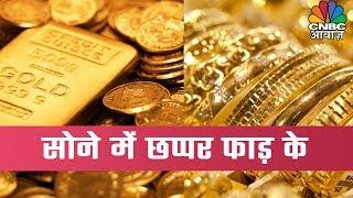 Gold Price Today: सोने का भाव 35 हजार रुपए के ऊपर, आज भी भारी तेजी