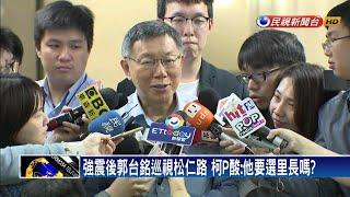 郭台銘選總統 英、賴、蘇、柯齊批郭-民視新聞