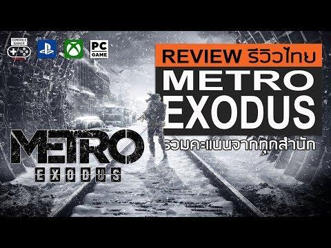 Metro Exodus รีวิว [Review]
