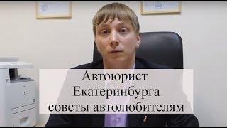 Автоюрист(Автоюрист Екатеринбурга http://katsaylidi.ru/article/avtoyurist Адвокатского бюро