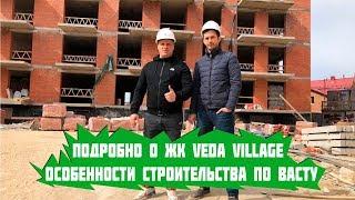 Подробно о ЖК Veda Village Особенности строительства по Васту супер ремонт ремонт квартир в спб
