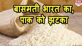 Basmati Rice पर India को मिलेगा GI Tag, Pak को झटका