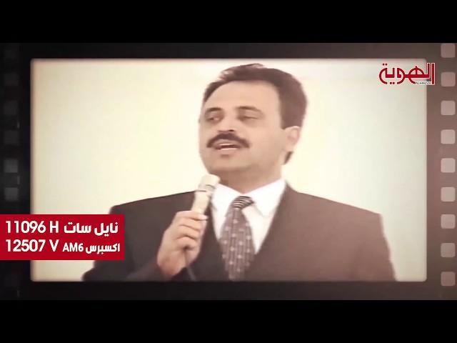 فيلم وثائقي لمسيرة حياة الشهيد عبدالقادر هلال