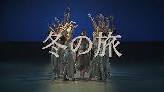 【コンテンポラリーダンス・発表会・群舞】『冬の旅』