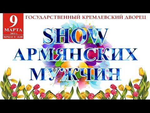 SHOW ARMYANSKIKH MUJCHIN 2015