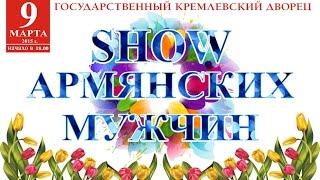 Download SHOW ARMYANSKIKH MUJCHIN 2015 Mp3 and Videos