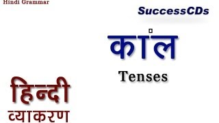 Hindi Syllabus G 1- 6