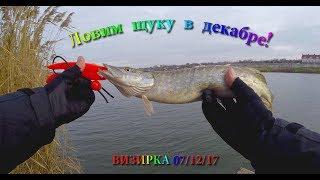 видео Ловля щуки в декабре