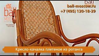 Кресло-качалка плетеное из ротанга(Кресло-качалка плетёное из ротанга (разборное) прекрасно подойдет для дачи, сада и на дому. Для покупки приг..., 2014-09-01T08:24:51.000Z)