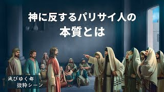 キリスト教映画「滅びゆく都」抜粋シーン(3)神に反するパリサイ人の本質とは 日本語吹き替え