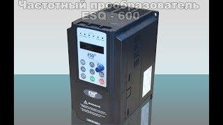 Відео-інструкція до підключення перетворювача частоти ESQ-600