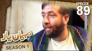 Mehman-e-Yar SE-1 - EP-89 with Fazel Ahmad Mahnawee