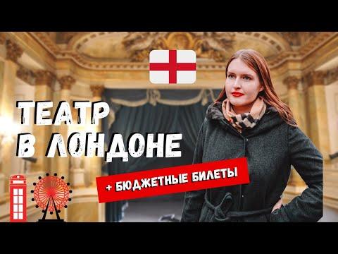О ТЕАТРЕ В ЛОНДОНЕ: ПОХОД НА МЮЗИКЛ + БАЛЕТ В ROYAL OPERA HOUSE