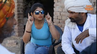 # शहर की लड़की आई गांव में रिश्ता करने # राइटर और डायरेक्टर बजरंग शर्मा