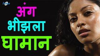 Aang Bijhle Ghamane | Marathi Lokgeet Songs | Marathi Double Meaning Songs