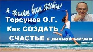 Торсунов О.Г. Как создать СЧАСТЬЕ в ЛИЧНОЙ ЖИЗНИ