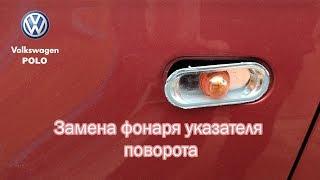 VW Polo. Замена фонаря указателя поворота