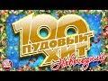 100 ПУДОВЫЙ ХИТ НОВОГОДНИЙ САМЫЕ ЛУЧШИЕ НОВОГОДНИЕ ПЕСНИ ТОЛЬКО ХИТЫ mp3