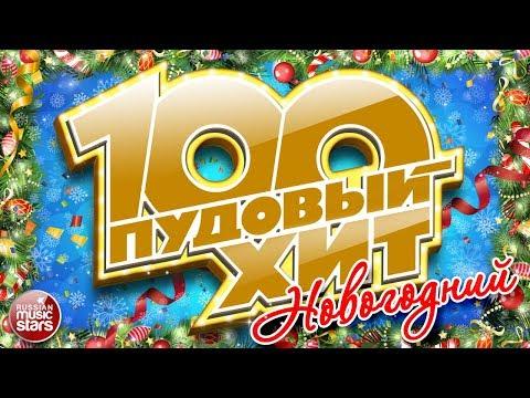 100 ПУДОВЫЙ ХИТ
