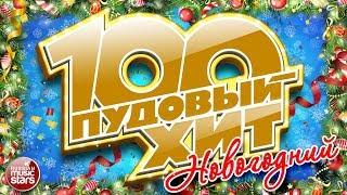 100 ПУДОВЫЙ ХИТ ❄ НОВОГОДНИЙ ❄ САМЫЕ ЛУЧШИЕ НОВОГОДНИЕ ПЕСНИ ❄ ТОЛЬКО ХИТЫ