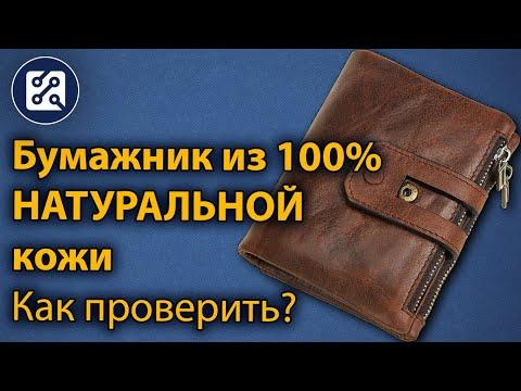 Как определить кожаный кошелек или нет