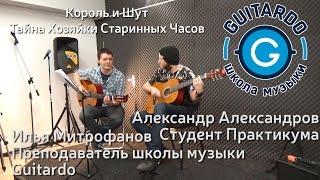 Тайна Хозяйки Старинных Часов (Король и Шут) / Александр Александров и Илья Митрофанов