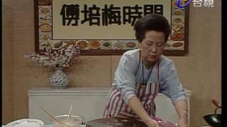 傅培梅時間 - 一品海參
