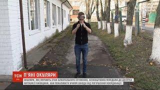 Автошколам на Київщині подарували окуляри, які імітують стан алкогольного сп'яніння