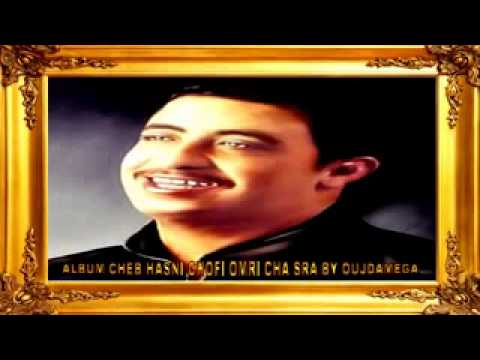 ♫ ALBUM D OR CHEB HASNI CHOFI OMRI CHA SRA ♫   YouTube