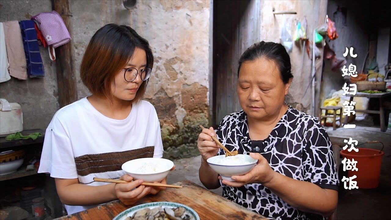 儿媳妇跟农村婆婆同住,婆婆来不及做饭,看儿媳妇和婆婆如何相处