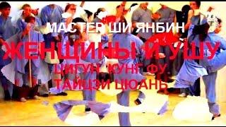 Женщины и Ушу. Кунг Фу. Цигун. Тайцзи цюань. В официальном представительстве Монастыря Шаолинь.(Женщины и Ушу. Кунг Фу. Цигун. Тайцзи цюань. В официальном представительстве Монастыря Автор видео председа..., 2016-03-08T16:36:22.000Z)