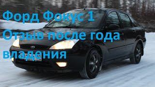 Форд Фокус 1. Отзыв владельца после года владения