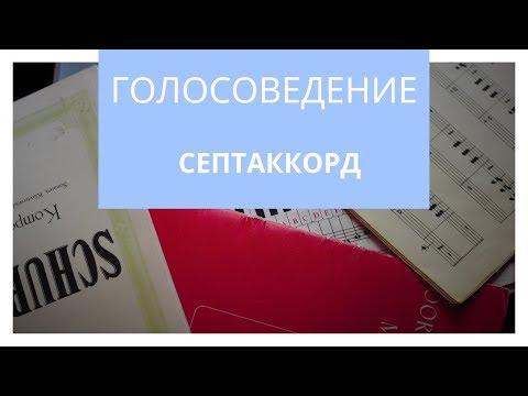 Как разрешать септаккорды (Голосоведение)