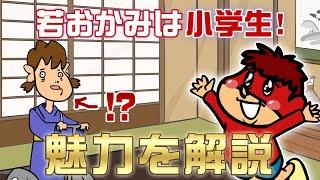 【秘密結社 鷹の爪】#012 若おかみは小学生!