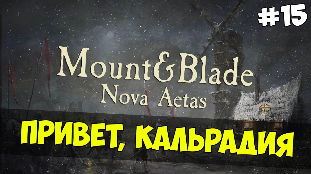 Маунт блейд новая эра скачать