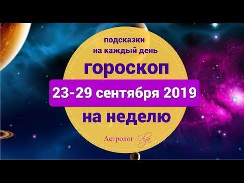 НЕДЕЛЯ ПРОВЕРОК - ГОРОСКОП на НЕДЕЛЮ 23-29 сентября 2019. Астролог Olga