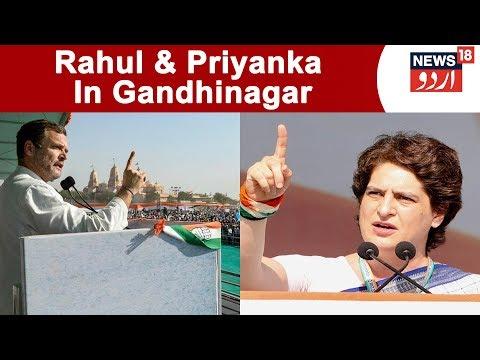 Rahul Gandhi & Priyanka Gandhi Attack PM Modi In Gandhinagar Rally | Election Express