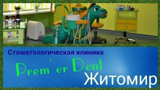 Стоматологическая клиника Премьер Дент в Житомире. Лечение. Протезирование зубов. Стоматология