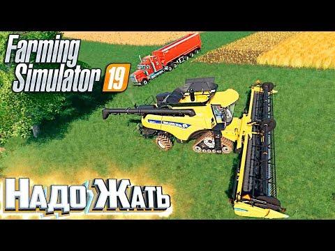 ДЕНЬГИ НА УРОЖАЕ - #8 - FARMING SIMULATOR 19