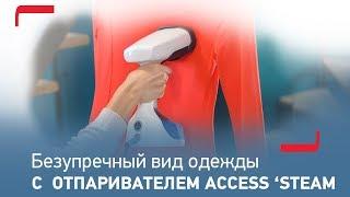 Компактный отпариватель Access 'Steam от Tefal