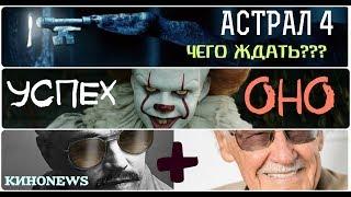 """КИНОNEWS#1. Успех фильма """"ОНО""""/ """"Астрал 4: Чего ждать???/ Ди Каприо сыграет Стена Ли."""