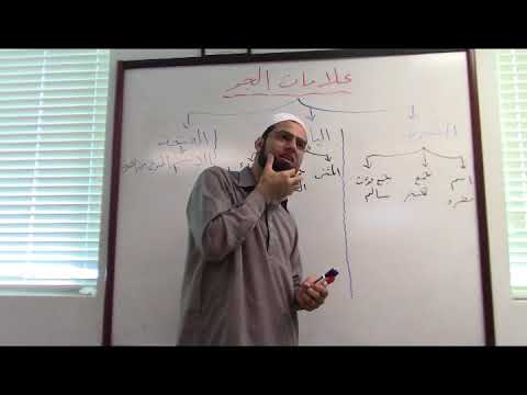 Arabic class - Signs of Jarr (the genitive case) - part 1 - Abdullah Khadra
