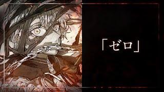 【Cover】 「ゼロ」 / ZERO 【Derem Kado】