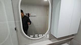 수원 장안구 청솔마을 화장실 리모델링
