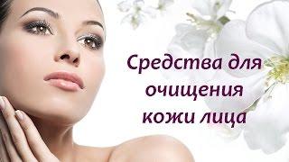 Сибирское здоровье  Очищение кожи лица Часть2