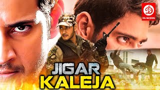 jigar Kaleja (2019) New Released Hindi Dubbed Full Movie | Mahesh Babu, Prakash Raj & Anushka Shetty