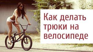 Как люди делают трюки на велосипеде(Как делать #трюки на велосипеде? Смотрите на видео как это правильно. Как делает трюки на велосипеде африка..., 2015-07-14T17:02:11.000Z)